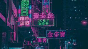 Превью обои ночной город, вывески, неон, улица, иероглифы, отражение, гонконг