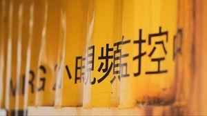 Превью обои иероглифы, надписи, текст, желтый