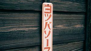Превью обои иероглифы, слова, надпись, дерево
